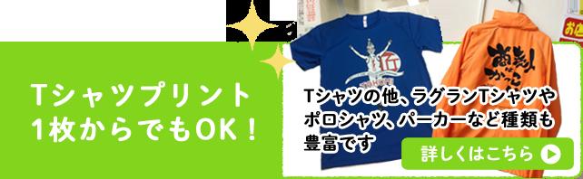 Tシャツプリント1枚からでもOK!