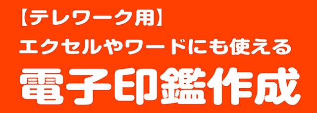 テレワーク用電子印鑑作成